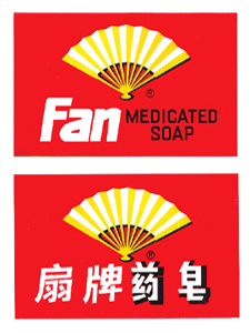 [Image: fan-medicated-soap.jpg]