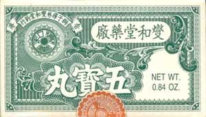 ng-po-yuen-pills-chinese
